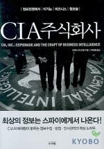 CIA 주식회사