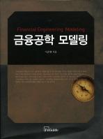 금융공학 모델링(CD1장포함)