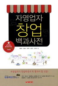 자영업자 창업 백과사전