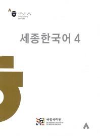 세종한국어. 4(CD1장포함)