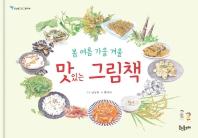 봄 여름 가을 겨울 맛있는 그림책(웃는돌고래 그림책 18)(양장본 HardCover)