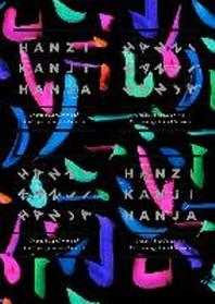 Hanzi - Hanja - Kanji