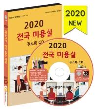 전국 미용실 주소록(2020)(CD)