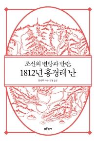 조선의 변방과 반란  1812년 홍경래 난