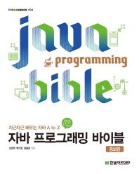 자바 프로그래밍 바이블(증보판)(IT CookBook 204)