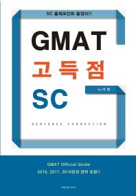 GMAT 고득점 SC