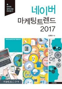 네이버 마케팅 트렌드 2017