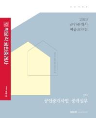 공인중개사법.중개실무: 공인중개사 2차 적중요약집(2019)(전면개정판)