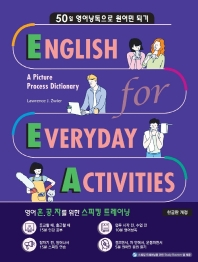 EEA: English for Everyday Activities(한글판)(개정판 3판)