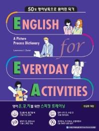EEA: English for Everyday Activities(한글판)(개정판 3판)