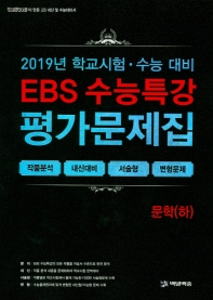 고등 문학(하) 평가문제집(2019)