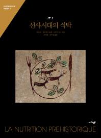 선사시대의 식탁(한강문화재연구원 학술총서 3)