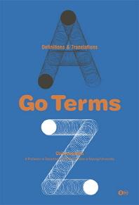 Go Terms(반양장)