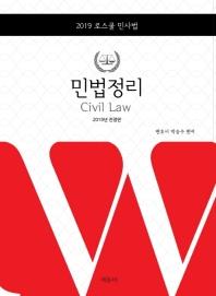 민법정리(2019)