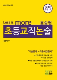 윤승현 초등교직논술(Less is more) #