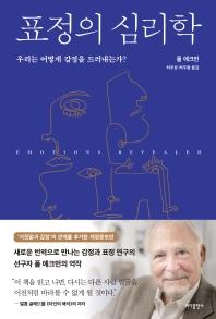 표정의 심리학(개정증보판)