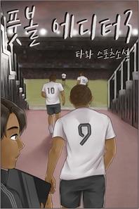 풋볼 에디터 3