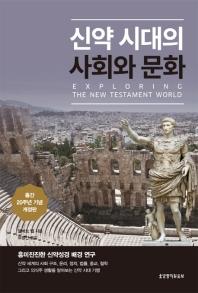 신약시대의 사회와 문화(출간 20주년 기념판)(개정판 2판)(양장본 HardCover)