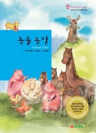 동물농장 (2006년 초판)