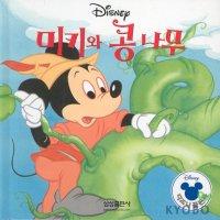 미키와 콩나무(디즈니 골든북 16)
