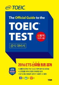 ETS TOEIC Test 공식 대비서