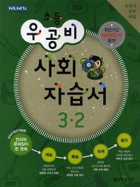 사회 3-2 자습서(2013)