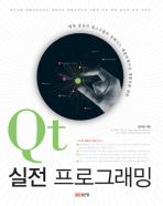 QT 실전 프로그래밍