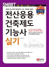 전산응용건축제도기능사 실기(2018)(스마트)