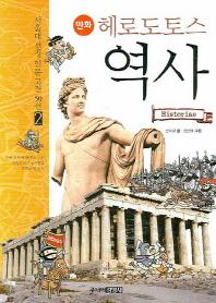 헤로도토스 역사(만화)(서울대선정 인문고전 50선 2)