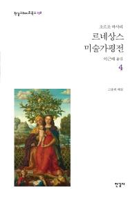 르네상스 미술가평전. 4(한길그레이트북스 158)(양장본 HardCover)