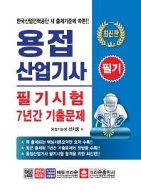 용접산업기사 필기시험 7년간 기출문제(2020)