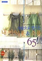 내 아이옷 & 소품 65