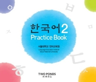 한국어 2 Practice Book :Audio-CD