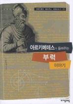 아르키메데스가 들려주는 부력 이야기
