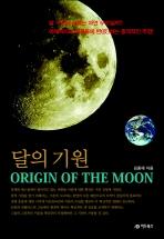 달의 기원