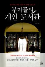 부자들의 개인 도서관