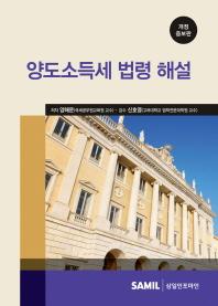 양도소득세 법령 해설(2016)(개정증보판)(양장본 HardCover)