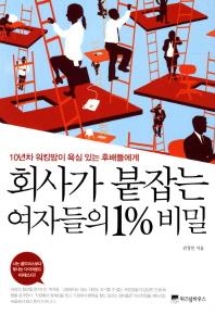 회사가 붙잡는 여자들의 1%비밀