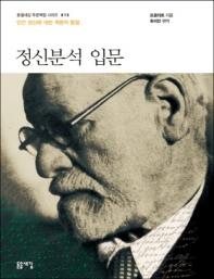 정신분석 입문(큰글자책)(돋을새김 푸른책장 시리즈 15)
