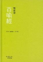 백유경(지식을만드는지식 고전선집 328)