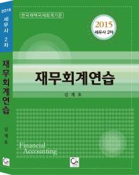 재무회계연습(세무사 2차)(2015)(4판)