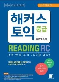 해커스 토익 중급 리딩(Hackers TOEIC Reading)(신토익 Edition)(개정판 3판)