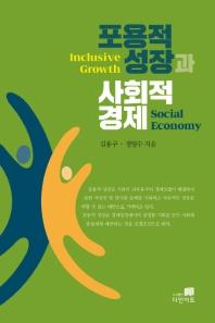 포용적 성장과 사회적경제