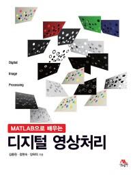 디지털 영상처리(MATLAB으로 배우는)