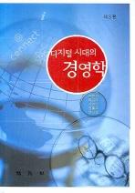 디지털 시대의 경영학(3판)(양장본 HardCover)