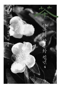 한국의 차 문화 천년. 4(양장본 HardCover)
