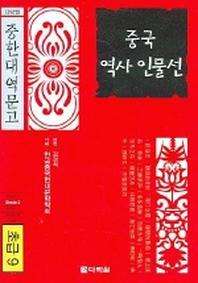 중국역사 인물선(초급9)(MP3CD1장포함)(다락원 중한대역문고)