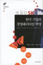 한국기업의 경영패러다임 혁명(서강학술총서 22)(양장본 HardCover)