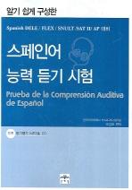 스페인어 능력 듣기 시험