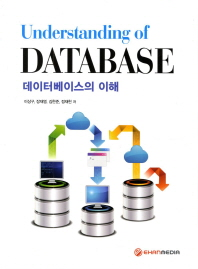 Understanding of Database(데이터베이스의 이해)
